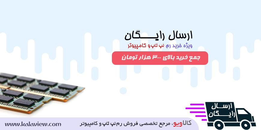 ارسال رایگان رم لپ تاپ و کامپیوتر